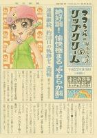 マコちゃんのリップクリーム(5)