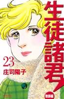 生徒諸君! 教師編(23)