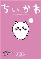 『ちいかわ なんか小さくてかわいいやつ(1)』の電子書籍