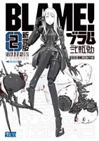 新装版 BLAME!(2)