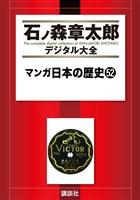 マンガ日本の歴史(52)
