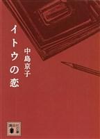 『イトウの恋』の電子書籍