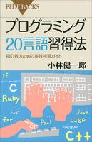 『プログラミング20言語習得法』の電子書籍