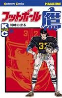フットボール鷹(8)