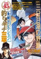 『釣りキチ三平 魚紳セレクション 三日月湖の野鯉』の電子書籍