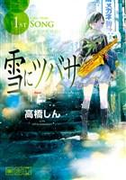 『雪にツバサ(1)』の電子書籍