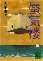 『蜃気楼』の電子書籍