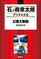 『幻魔大戦(リュウ掲載版) 神話前夜の章 前編』の電子書籍