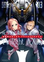 機動戦士ガンダム Twilight AXIS(3)