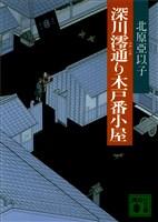 『深川澪通り木戸番小屋』の電子書籍