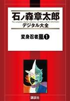 『変身忍者嵐(1)』の電子書籍