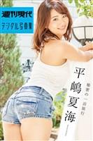 平嶋夏海「秘密の一泊旅行」 週刊現代デジタル写真集