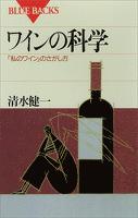 『ワインの科学 「私のワイン」のさがし方』の電子書籍