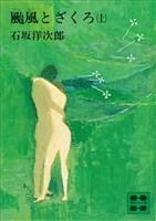 『颱風とざくろ(上)』の電子書籍