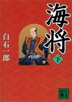 『海将(下)』の電子書籍