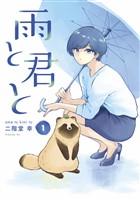 『雨と君と(1)』の電子書籍