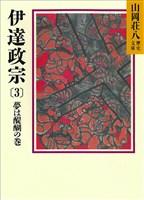 『伊達政宗(3) 夢は醍醐の巻』の電子書籍