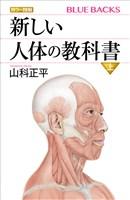 カラー図解 新しい人体の教科書 上