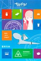 『ちびドラ!(1)』の電子書籍