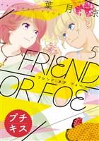FRIEND OR FOE プチキス(5)