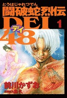 闘破蛇烈伝DEI48(1)