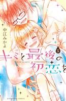 キミと最後の初恋を 分冊版(5) 余命半年…!?