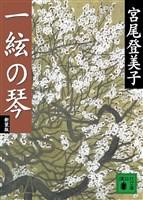 『新装版 一絃の琴』の電子書籍