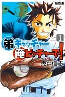 『弟キャッチャー俺ピッチャーで!(1)』の電子書籍