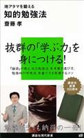 『地アタマを鍛える知的勉強法』の電子書籍