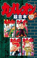 カメレオン 超合本版(10)