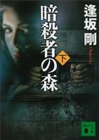 『暗殺者の森(下)』の電子書籍
