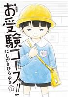 お受験コース!! 分冊版(1)