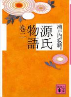 『源氏物語 巻二』の電子書籍