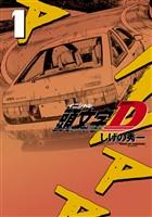 『新装版 頭文字D(1)』の電子書籍