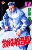 おがみ松吾郎(11)