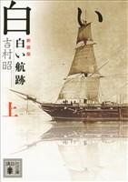 『新装版 白い航跡(上)』の電子書籍