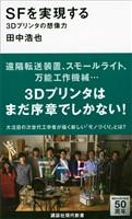 『SFを実現する 3Dプリンタの想像力』の電子書籍