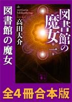 『図書館の魔女 全4冊合本版』の電子書籍