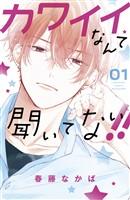 【期間限定 試し読み増量版】カワイイなんて聞いてない!!(1)