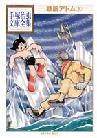 鉄腕アトム 手塚治虫文庫全集(5)