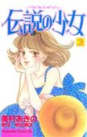 伝説の少女(3)