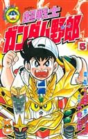 超戦士 ガンダム野郎(5)