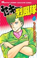 ヤンキー烈風隊(6)