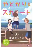 やどかりとスカート プチキス(7)