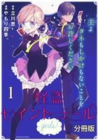 『怪盗セイント・テール girls! 分冊版(1)』の電子書籍