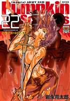 Pumpkin Scissors(22)