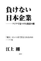 負けない日本企業 タイ編