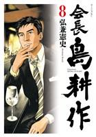 会長 島耕作(8)