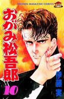 おがみ松吾郎(10)