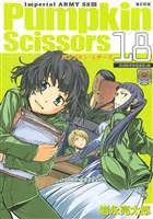 Pumpkin Scissors(18)